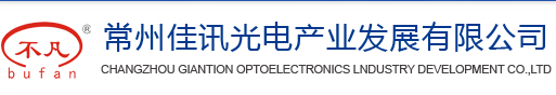 Changzhou Giantion Optoelectronics Industry Development Co.,Ltd