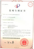 The invention patent - semiconductor die assembly industry processing method - grain surface -2008.1