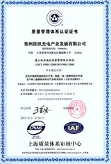 ISO9001-2015-new-CHN